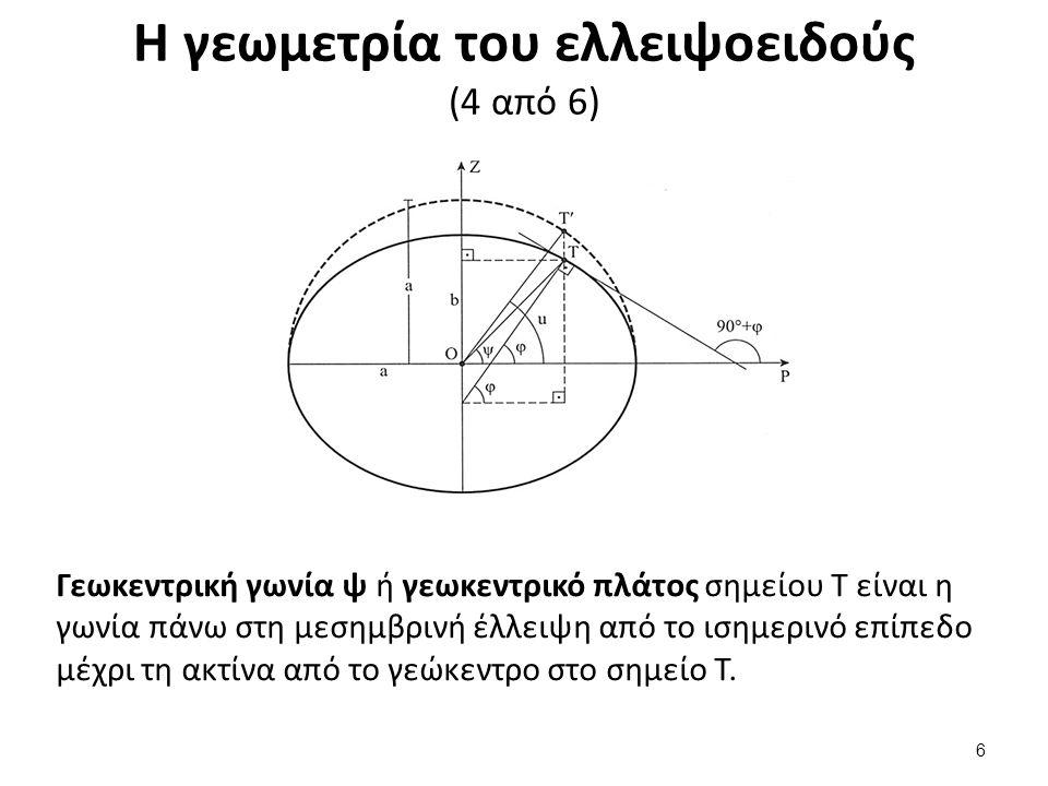 Η γεωμετρία του ελλειψοειδούς (5 από 6)
