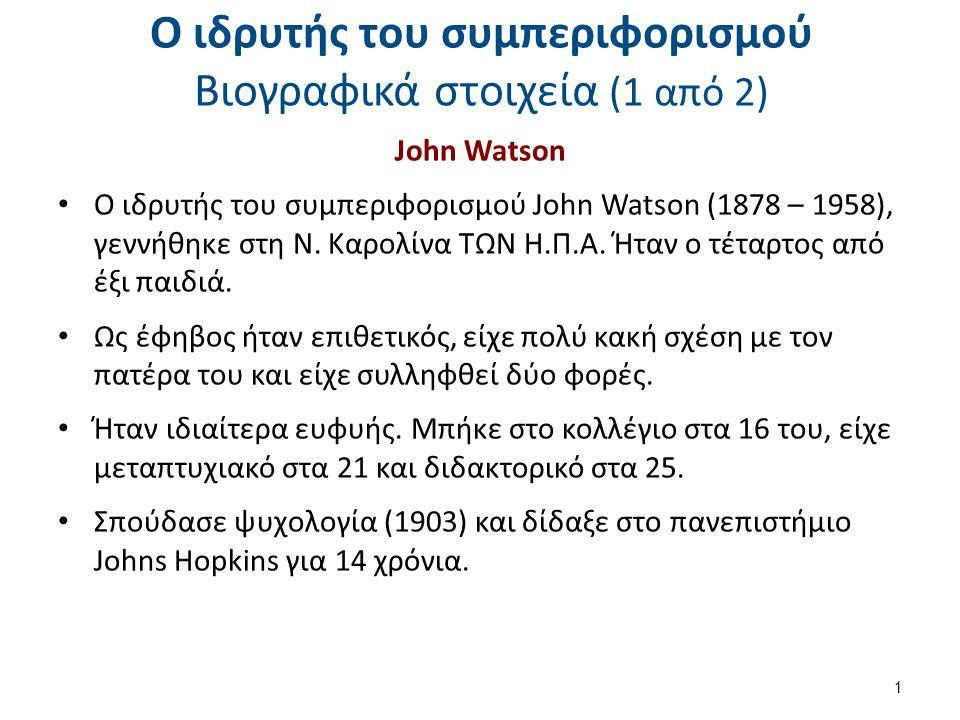 Ο ιδρυτής του συμπεριφορισμού Βιογραφικά στοιχεία (2 από 2)