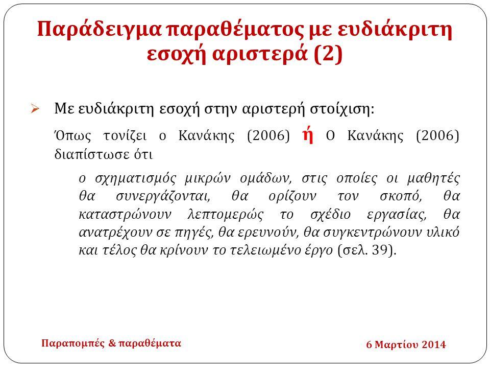 Παράδειγμα παραθέματος με ευδιάκριτη εσοχή αριστερά (2)