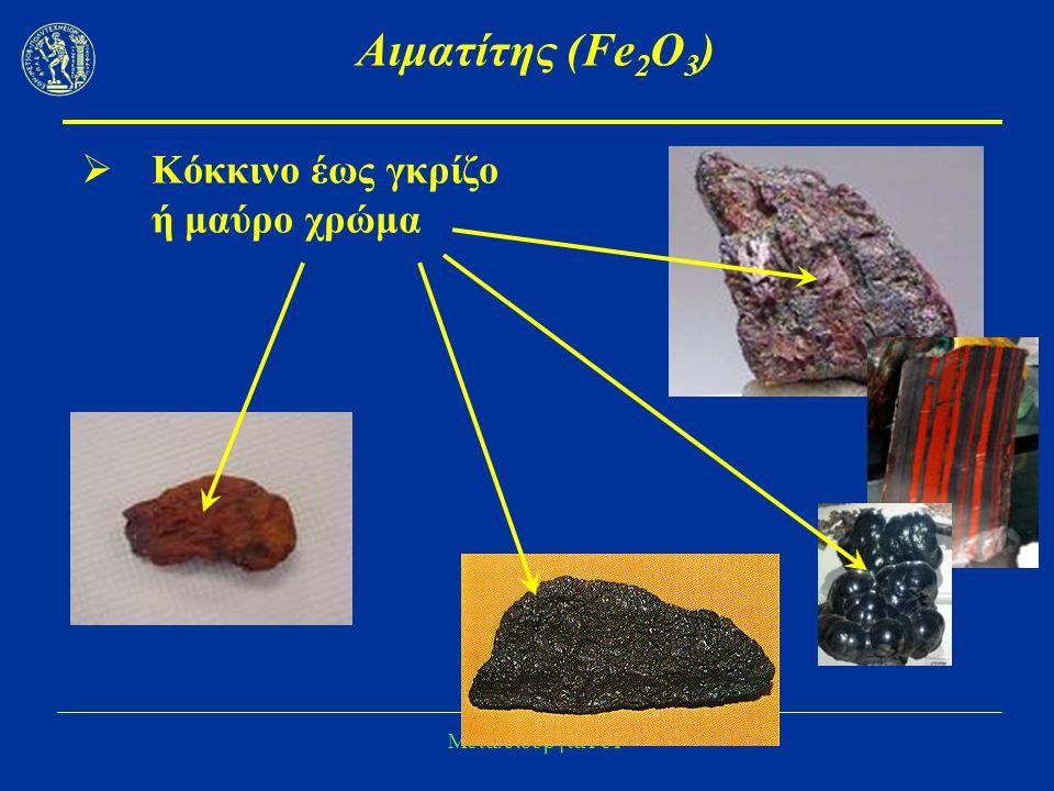 Αιματίτης (Fe2O3) Κόκκινο έως γκρίζο ή μαύρο χρώμα Μεταλλουργία Fe I