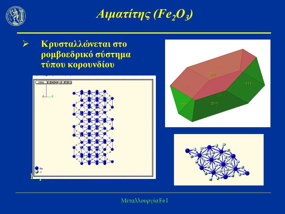 Αιματίτης (Fe2O3) Κρυσταλλώνεται στο ρομβοεδρικό σύστημα τύπου κορουνδίου. http://www.webmineral.com.