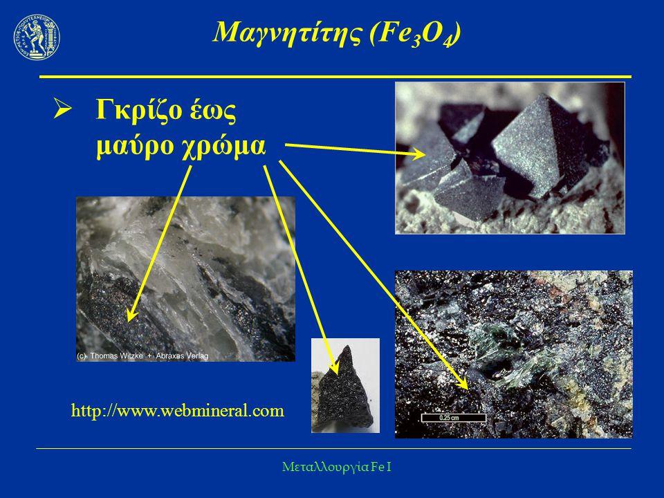 Μαγνητίτης (Fe3O4) Γκρίζο έως μαύρο χρώμα http://www.webmineral.com
