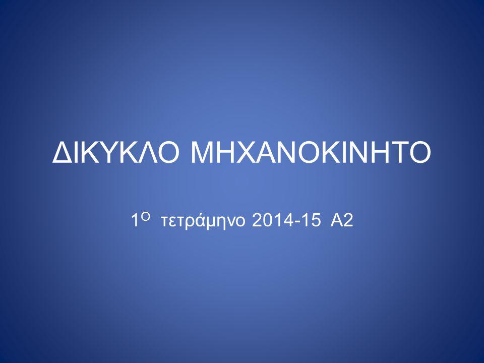 ΔΙΚΥΚΛΟ ΜΗΧΑΝΟΚΙΝΗΤΟ 1Ο τετράμηνο 2014-15 Α2