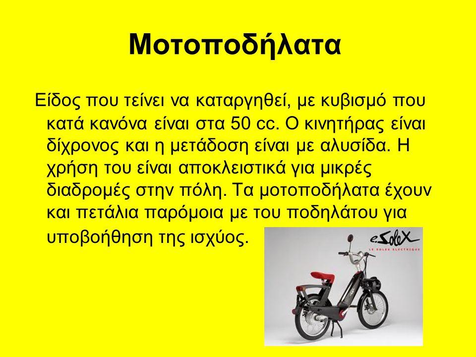 Μοτοποδήλατα