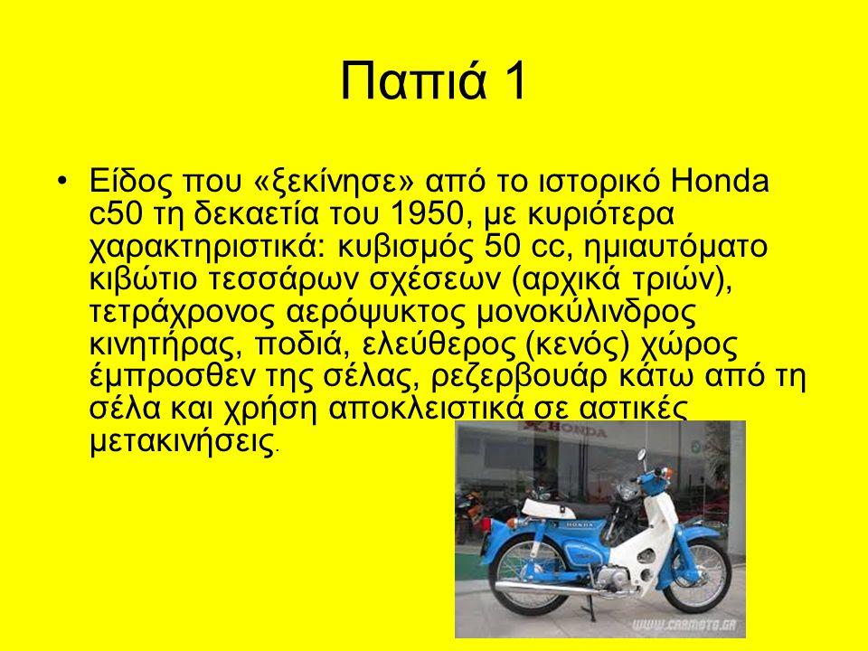 Παπιά 1