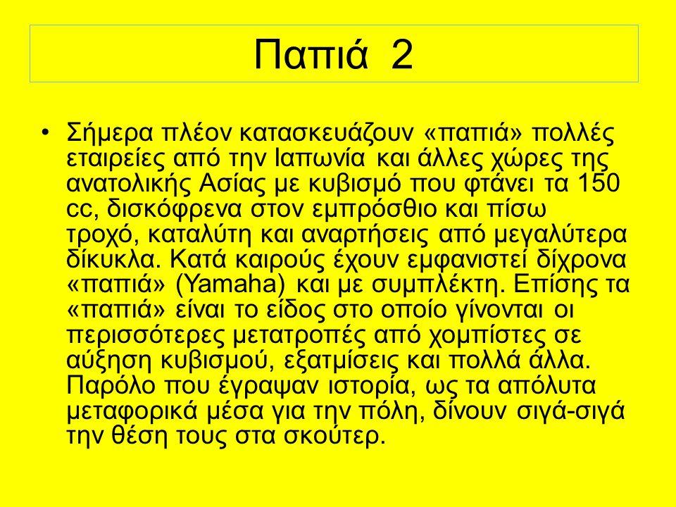 Παπιά 2