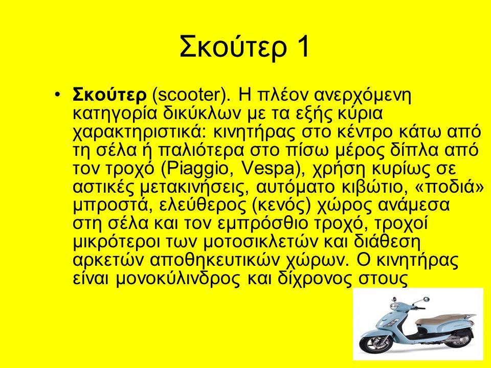 Σκούτερ 1