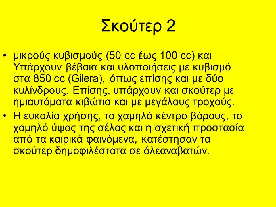 Σκούτερ 2