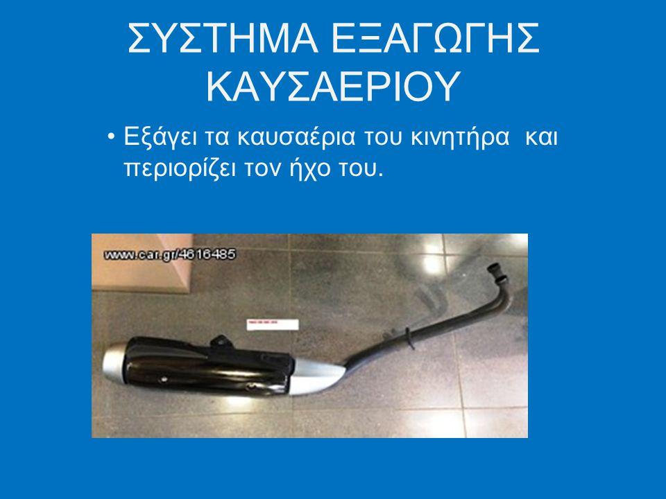 ΣΥΣΤΗΜΑ ΕΞΑΓΩΓΗΣ ΚΑΥΣΑΕΡΙΟΥ