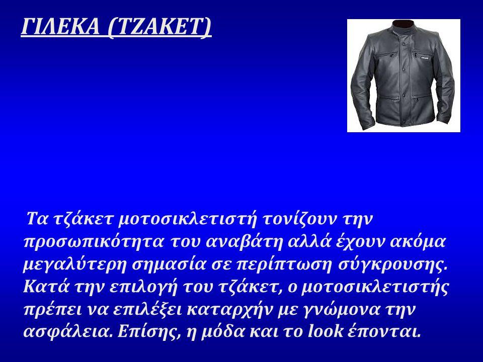 ΓΙΛΕΚΑ (ΤΖΑΚΕΤ)