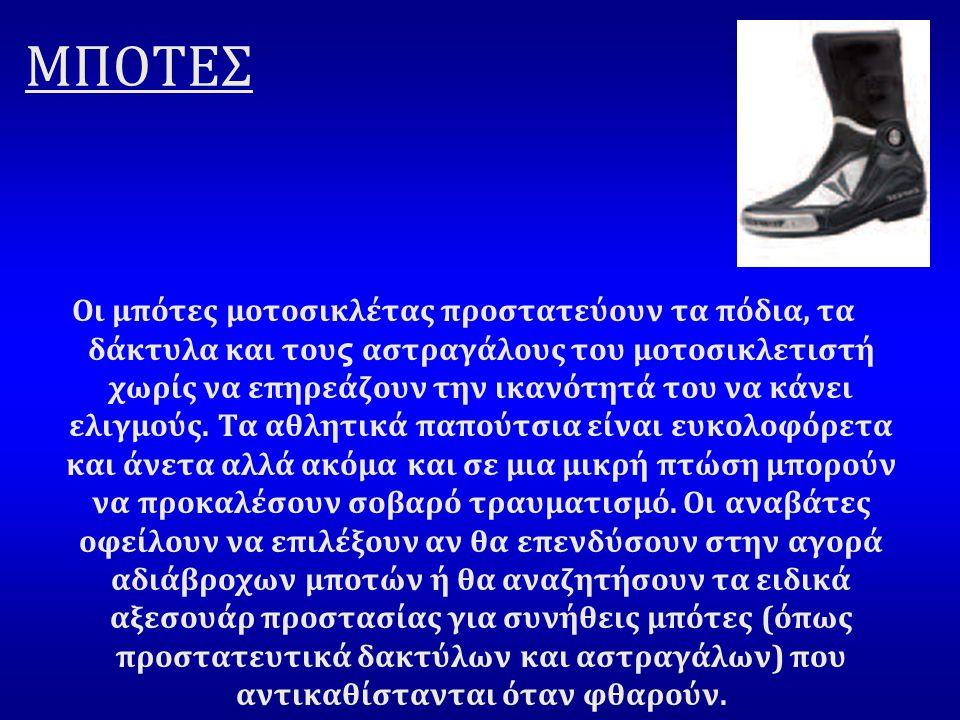 ΜΠΟΤΕΣ