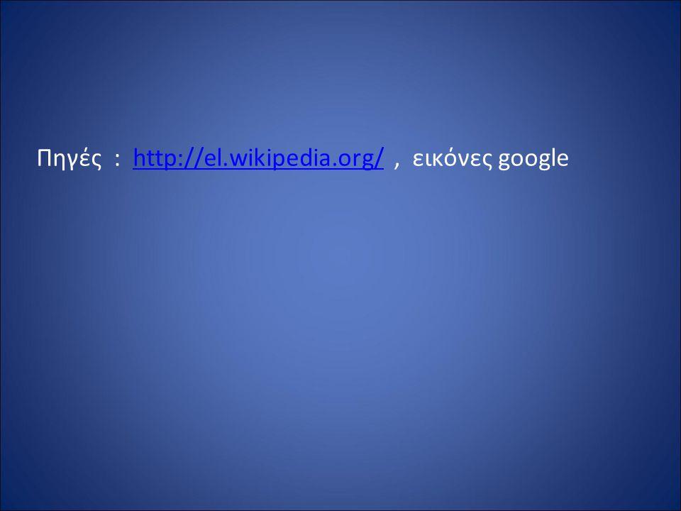 Πηγές : http://el.wikipedia.org/ , εικόνες google