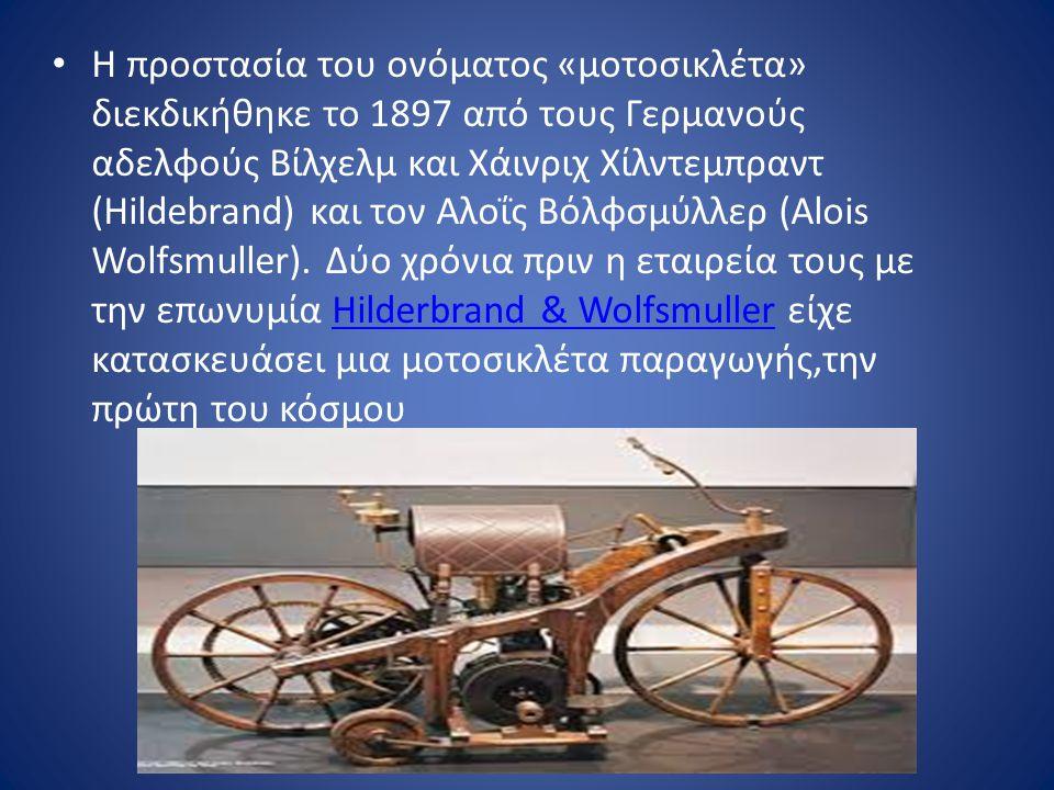 Η προστασία του ονόματος «μοτοσικλέτα» διεκδικήθηκε το 1897 από τους Γερμανούς αδελφούς Βίλχελμ και Χάινριχ Χίλντεμπραντ (Hildebrand) και τον Αλοΐς Βόλφσμύλλερ (Alois Wolfsmuller).