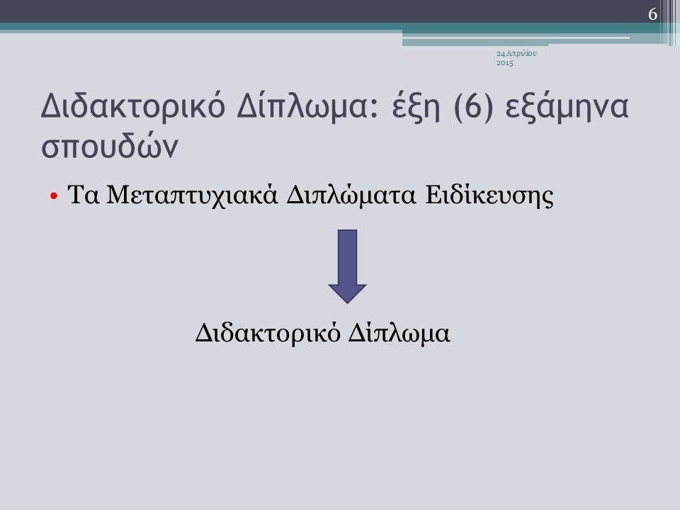 Διδακτορικό Δίπλωμα: έξη (6) εξάμηνα σπουδών
