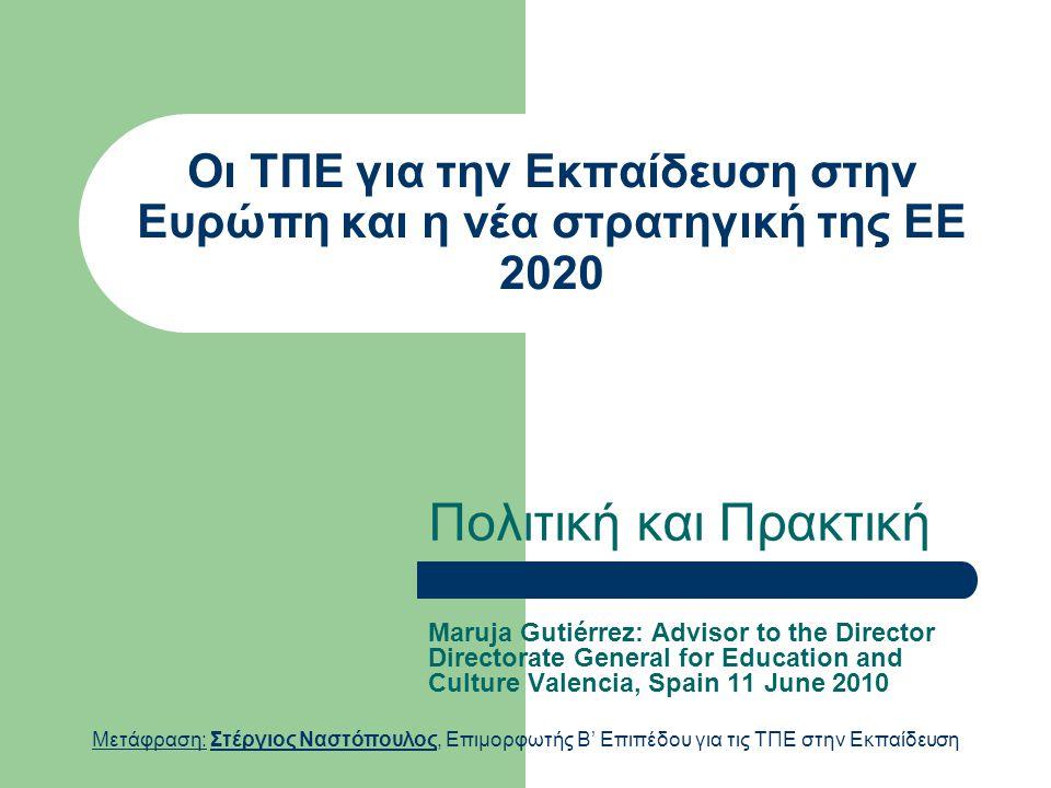 Οι ΤΠΕ για την Εκπαίδευση στην Ευρώπη και η νέα στρατηγική της ΕΕ 2020