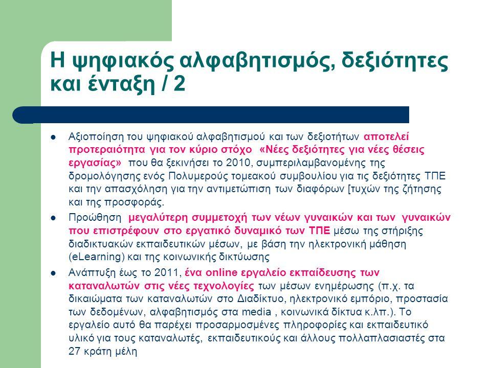 Η ψηφιακός αλφαβητισμός, δεξιότητες και ένταξη / 2