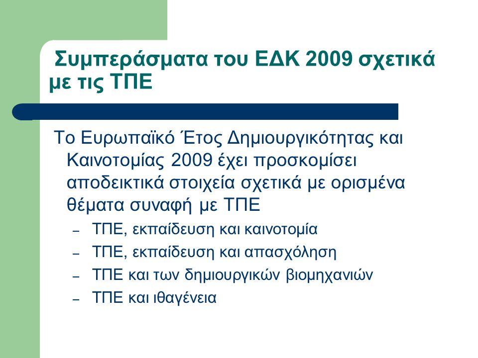 Συμπεράσματα του ΕΔΚ 2009 σχετικά με τις ΤΠΕ