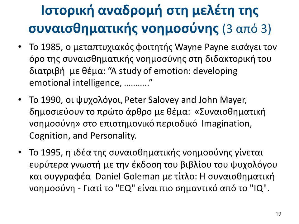 Το έργο του Goleman για τη συναισθηματική νοημοσύνη (1 από 5)