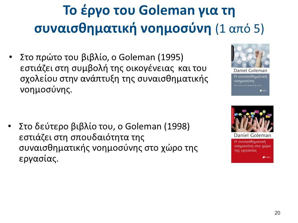 Το έργο του Goleman για τη συναισθηματική νοημοσύνη (2 από 5)