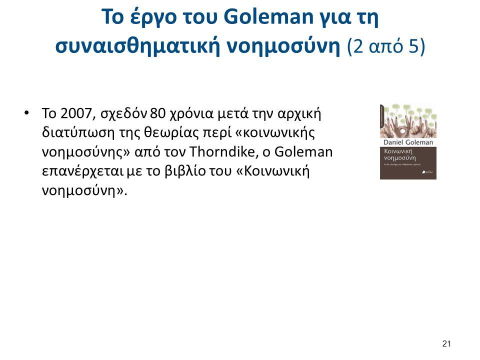 Το έργο του Goleman για τη συναισθηματική νοημοσύνη (3 από 5)