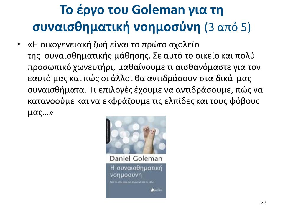 Το έργο του Goleman για τη συναισθηματική νοημοσύνη (4 από 5)
