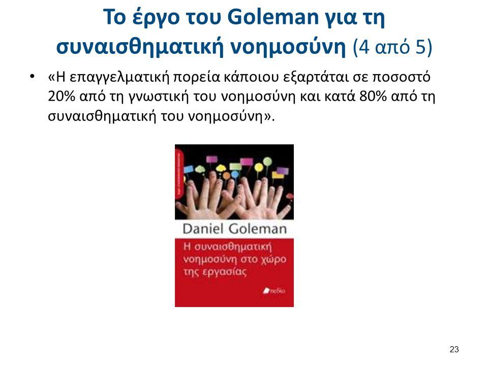 Το έργο του Goleman για τη συναισθηματική νοημοσύνη (5 από 5)