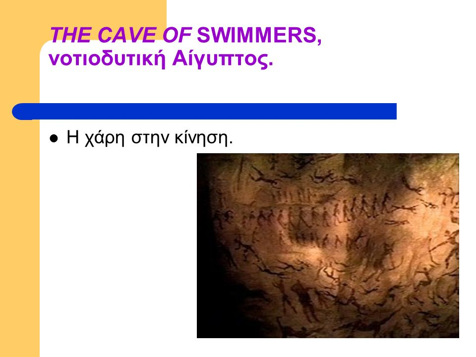 THE CAVE OF SWIMMERS, νοτιοδυτική Αίγυπτος.