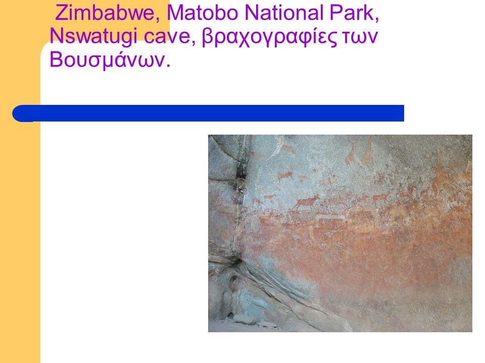 Zimbabwe, Matobo National Park, Nswatugi cave, βραχογραφίες των Βουσμάνων.