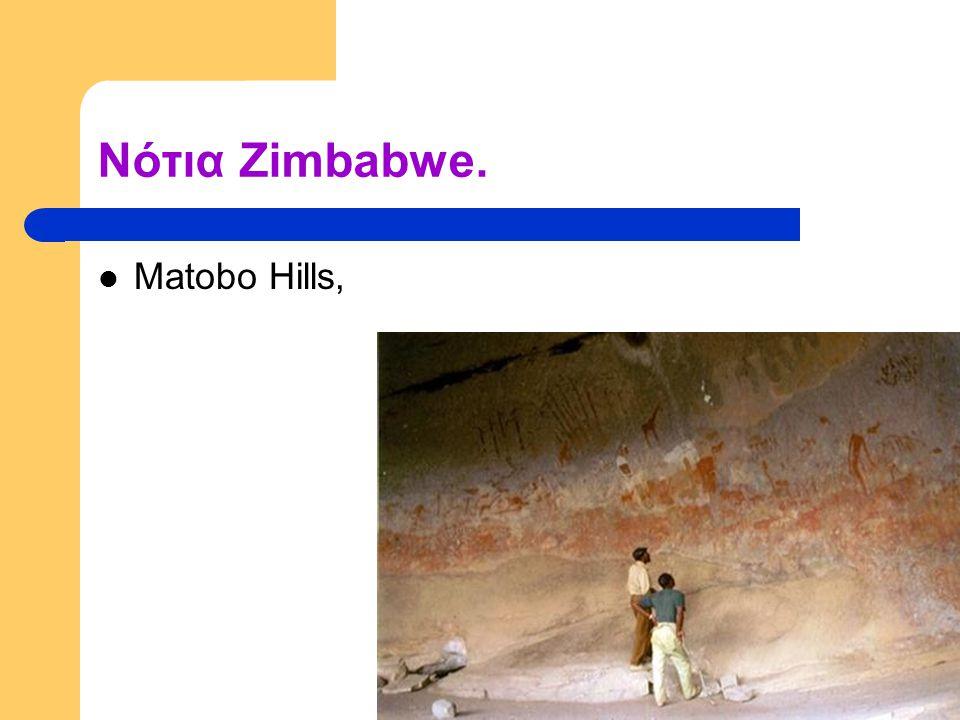 Νότια Zimbabwe. Matobo Hills,