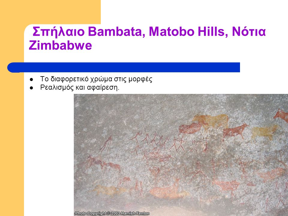 Σπήλαιο Bambata, Matobo Hills, Νότια Zimbabwe