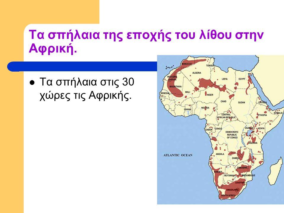 Τα σπήλαια της εποχής του λίθου στην Αφρική.