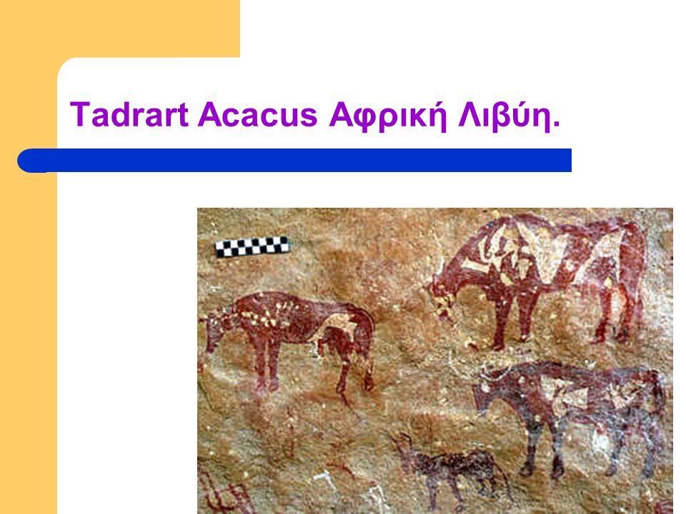 Tadrart Acacus Αφρική Λιβύη.