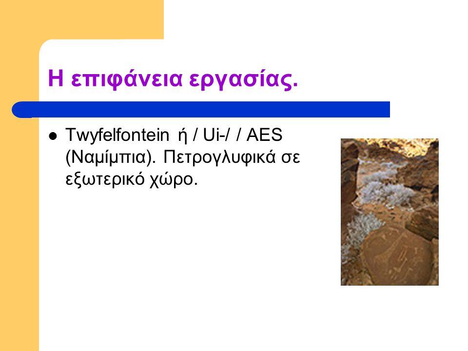Η επιφάνεια εργασίας. Twyfelfontein ή / Ui-/ / AES (Ναμίμπια). Πετρογλυφικά σε εξωτερικό χώρο.