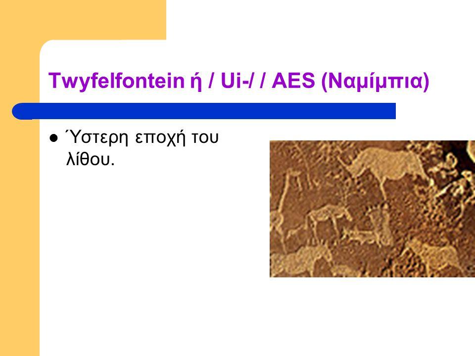 Twyfelfontein ή / Ui-/ / AES (Ναμίμπια)