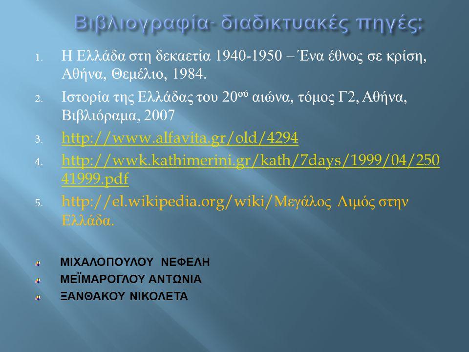 Βιβλιογραφία- διαδικτυακές πηγές:
