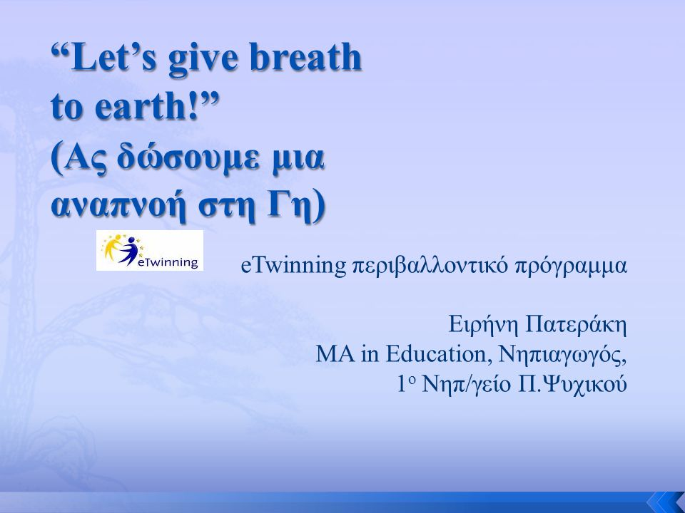Let's give breath to earth! (Ας δώσουμε μια αναπνοή στη Γη)