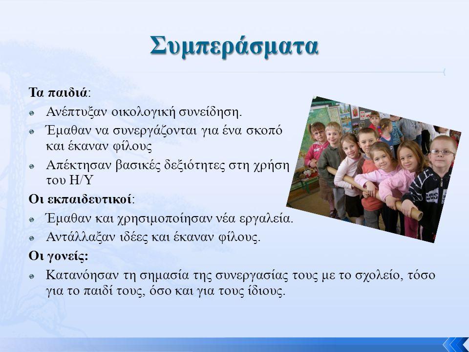 Συμπεράσματα Τα παιδιά: Ανέπτυξαν οικολογική συνείδηση.
