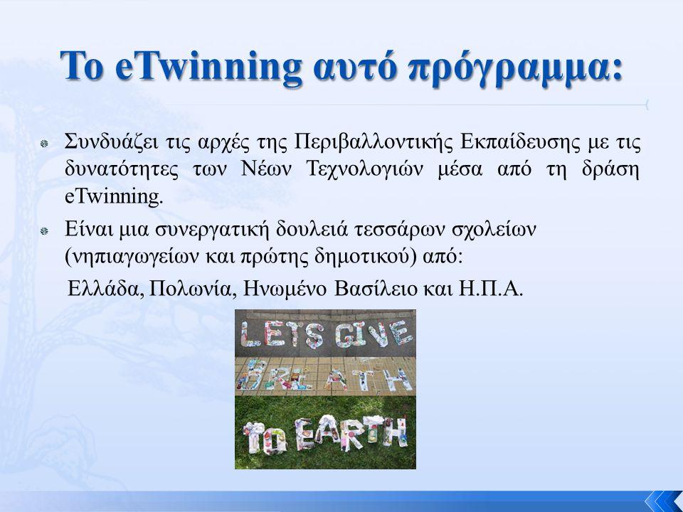 Το eTwinning αυτό πρόγραμμα: