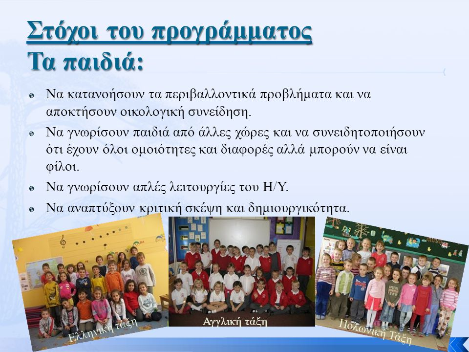 Στόχοι του προγράμματος Τα παιδιά: