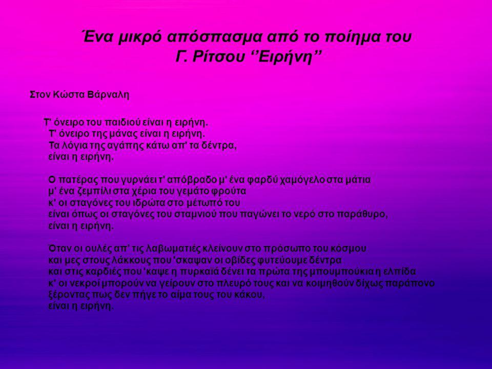 Ένα μικρό απόσπασμα από το ποίημα του Γ. Ρίτσου ''Ειρήνη''