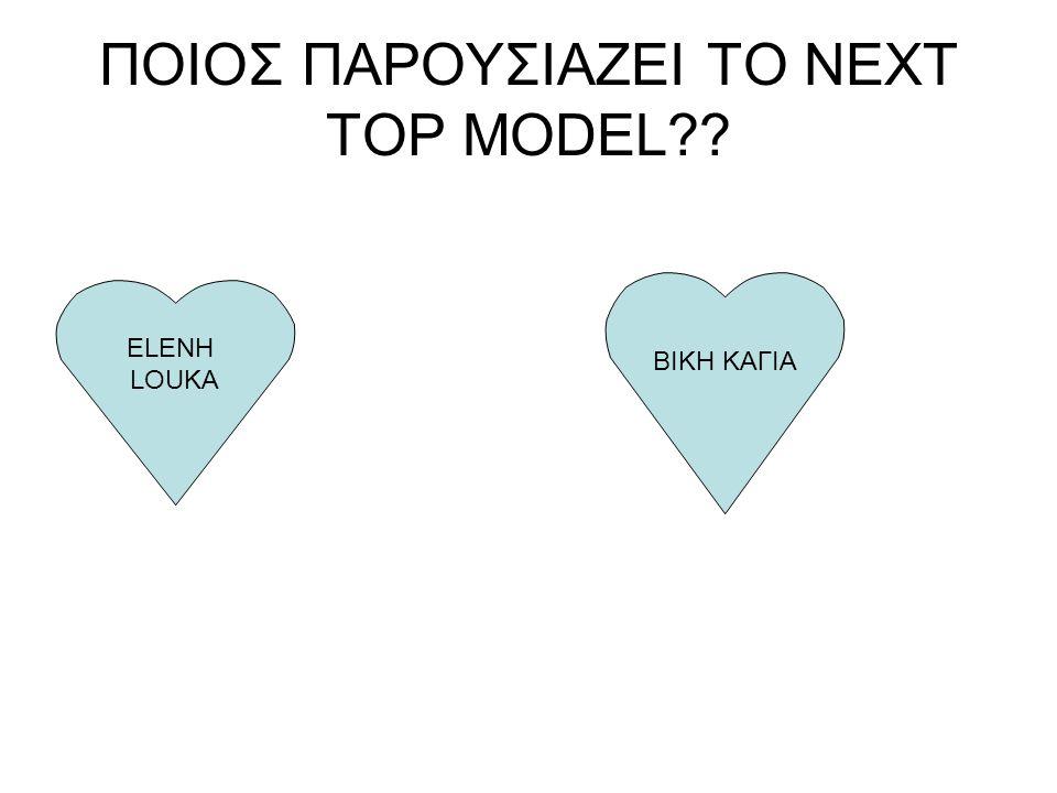 ΠΟΙΟΣ ΠΑΡΟΥΣΙΑΖΕΙ ΤΟ NEXT TOP MODEL