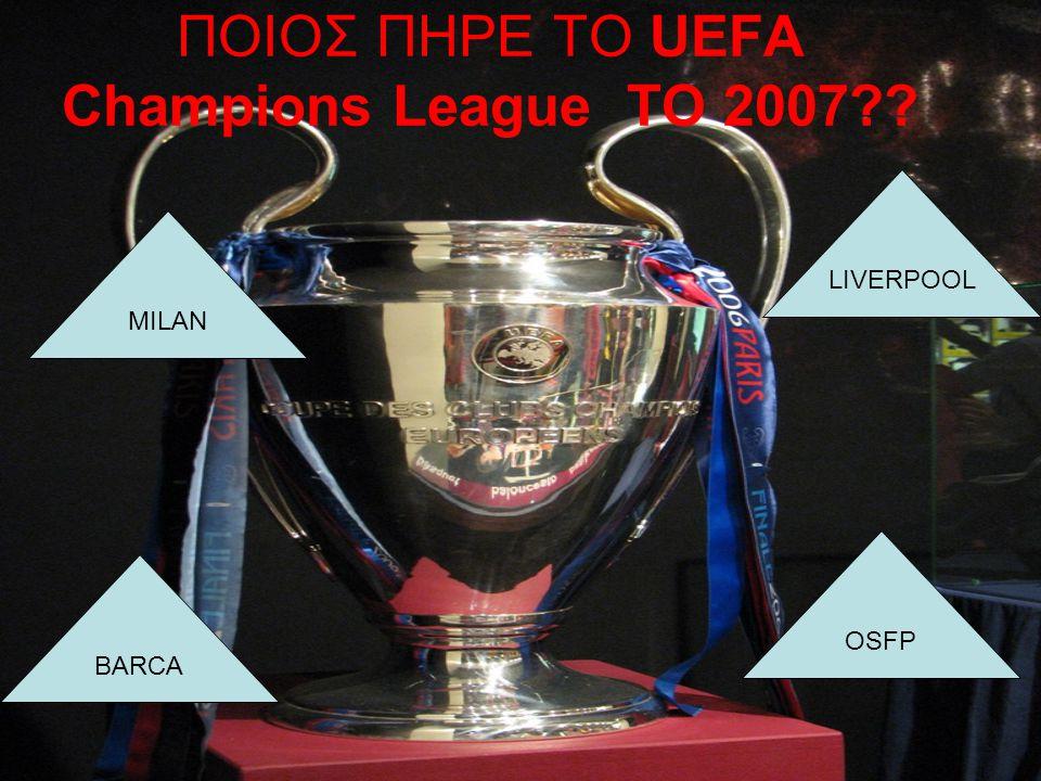 ΠΟΙΟΣ ΠΗΡΕ ΤΟ UEFA Champions League ΤΟ 2007