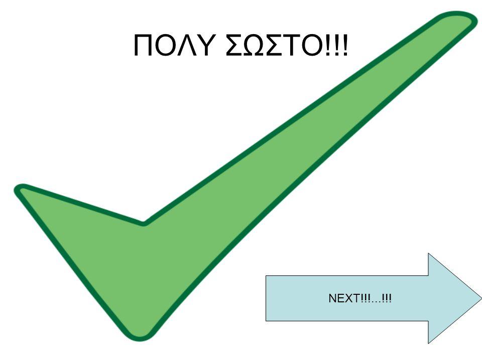 ΠΟΛΥ ΣΩΣΤΟ!!! ΝΕΧΤ!!!...!!!