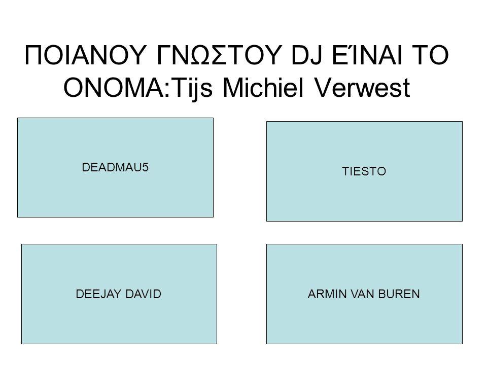 ΠΟΙΑΝΟΥ ΓΝΩΣΤΟΥ DJ ΕΊΝΑΙ ΤΟ ΟΝΟΜΑ:Tijs Michiel Verwest