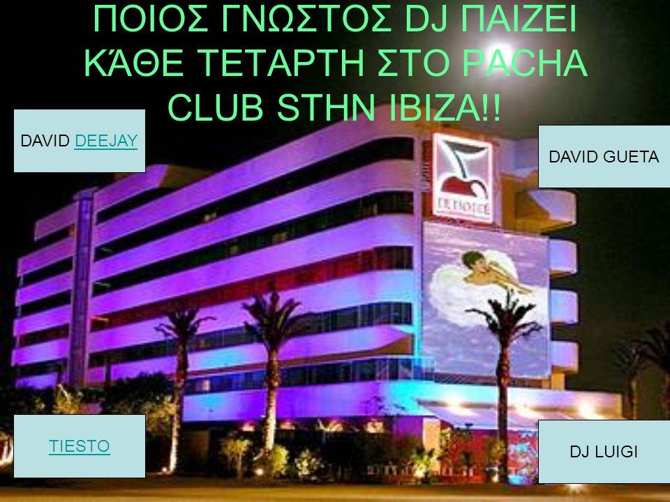 ΠΟΙΟΣ ΓΝΩΣΤΟΣ DJ ΠΑΙΖΕΙ ΚΆΘΕ ΤΕΤΑΡΤΗ ΣΤΟ PACHA CLUB STHN IBIZA!!