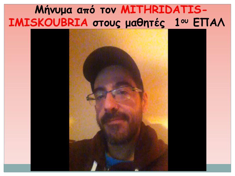Μήνυμα από τον ΜITHRIDATIS- IMISKOUBRIA στους μαθητές 1ου ΕΠΑΛ