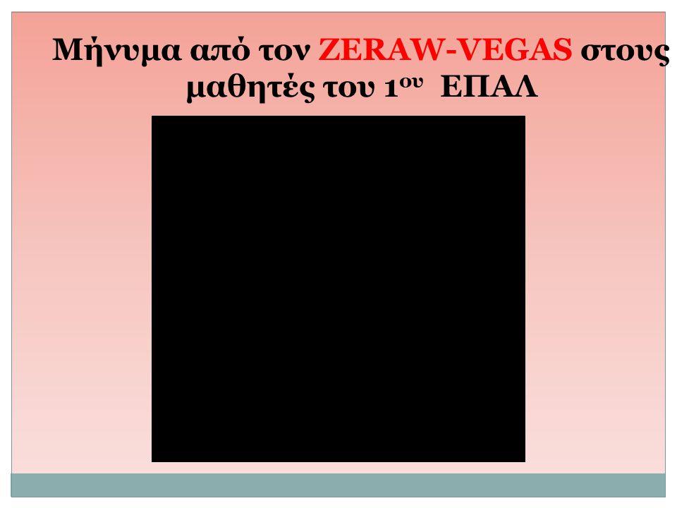 Μήνυμα από τον ZERAW-VEGAS στους μαθητές του 1ου ΕΠΑΛ