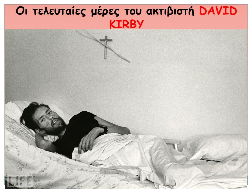 Οι τελευταίες μέρες του ακτιβιστή DAVID KIRBY