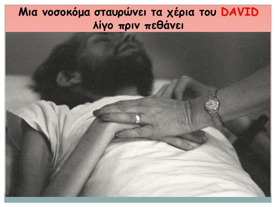 Mια νοσοκόμα σταυρώνει τα χέρια του DAVID λίγο πριν πεθάνει