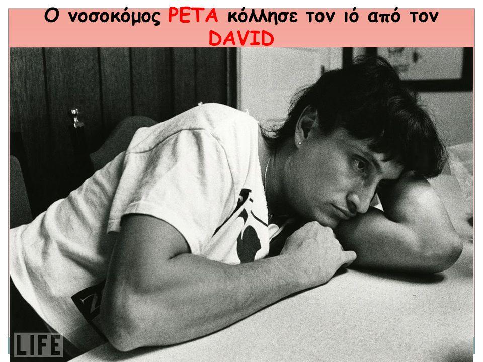 Ο νοσοκόμος PETA κόλλησε τον ιό από τον DAVID